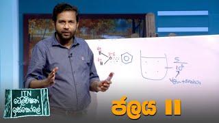 ITN Television Iskole - (2021-07-25) | ITN Thumbnail