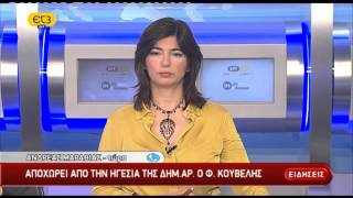 Δελτίο ειδήσεων ΕΡΤ ΕΡΤ3 28/02/2015