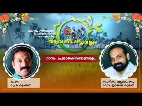 Onapattu 2015 (Prabhatha Kiranangale....Latest Onam Song 2015, Aavanipoovallam, Avani Poovallam)