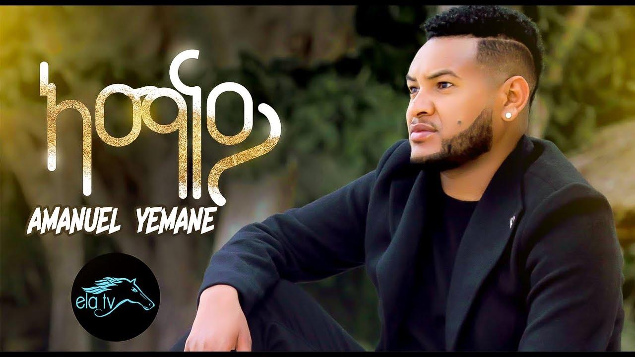 Download ela tv - Amanuel Yemane - Amanay | ኣማናይ - New Ethiopian Music 2019 - (Official Video)