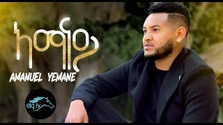 ela tv - Amanuel Yemane - Amanay | ኣማናይ - New Ethiopian Music 2019 - (Official Video)