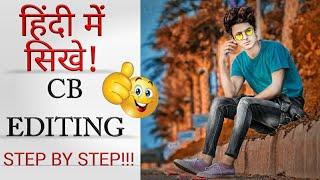 CB EDITING IN HINDI /URDU STEP BY STEP || REAL CB EDITING TUTORIAL IN MOBILE USING LIGHTROOM