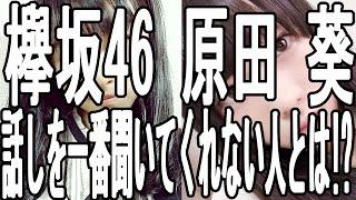 欅坂46 メンバー 原田 葵の話しを 一番聞いてくれない人は誰だ!? 欅坂46...