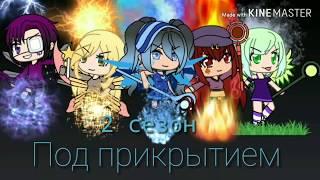 """Сериал """"Под Прикрытием"""" 2 сезон 3 серия (чит. Оп! )"""