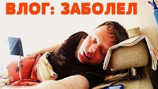 ВЛОГ: Заболел/Завтрак в Макдоналдс/ Афоня ТВ Дневник Хача