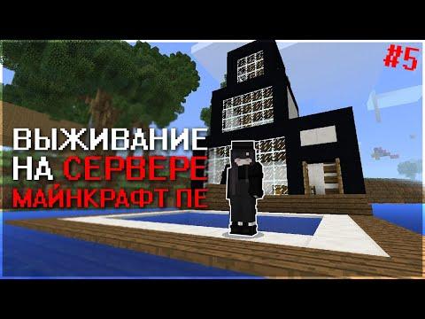 Выживание на Сервере в Minecraft PE 1.1.5, 1.16.0.71 - Еще один домик #5
