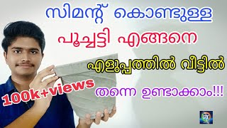 How to make cement pots easily at home in malayalam