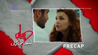 Pyaar Lafzon Mein Kahan Episode 15 Promo