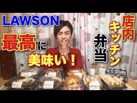大食いLAWSONの店内キッチン弁当は美味いカワザイル