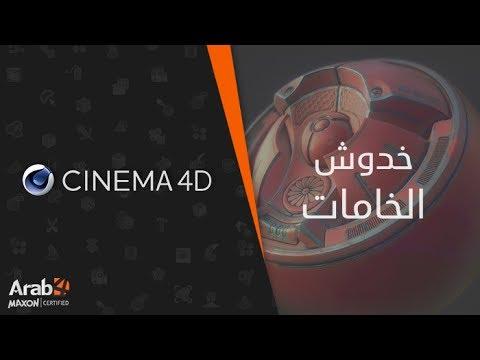 كيفية عمل خدوش الخامات عالسينما فوردي