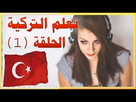 تعلم اللغة التركية ببساطة  الحلقة الاولى
