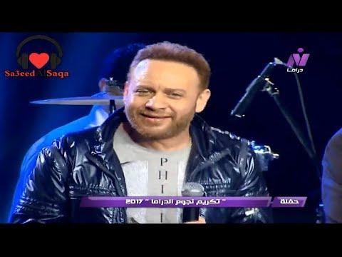 مصطفى قمر - حفلة ليلة راس السنة 2018 - كاملة HD 720p