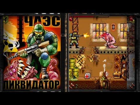 Ликвидатор ЧАЭС |Java игра| (Вырезаем мутантов и спасаем братков!)