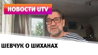 UTV. «Проблема подвисла». Юрий Шевчук вновь высказался в защиту Шиханов