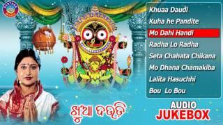 Khuaa Daudi Odia Krushna Bhajans Full Audio Songs Juke Box || Namita Agrawal || Sarthak Music
