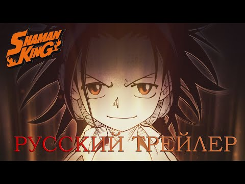 SHAMAN KING — Русский трейлер (2021)