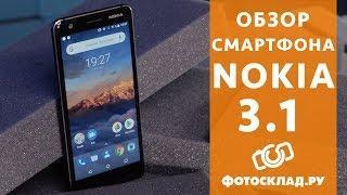 Обзор смартфона Nokia 3.1 от Фотосклад.ру