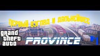 MTA Province RP | Первый взгляд и дальнейшее #1