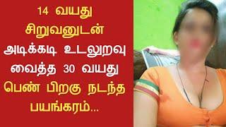 திருப்பூ..ர்ல நடந்த இந்த கொடுமய பாருங்க /tamil mini tv