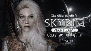 The elder scrolls v: skyrim • Говорящая собака │ Сильные женщины Норды    # 79