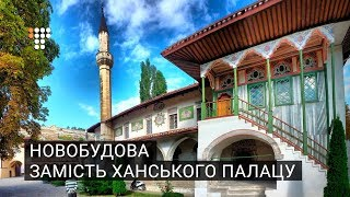 Новобудова замість Ханського палацу в Криму