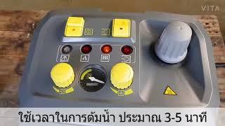 KARCHER | เครื่องพ่นทำความสะอาดด้วยไอน้ำ | SG4/4