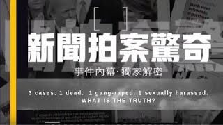 Epoch Times covers #HongKongProtests suicide, San Uk Ling victims, police sexual violence.(Eng Sub.)
