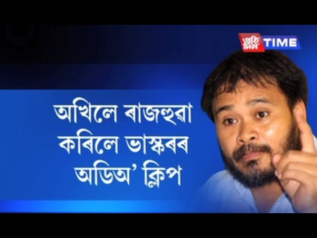 Akhil Gogoi reveals exclusive audio tape of suspended DSP Bhaskar Ojha #1