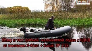 Гребная лодка X-river Agent mini 280 с дном НДНД. Подробнейший обзор!