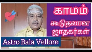 காமம் கூடுதலான ஜாதகர்கள் | Lustful Horoscopes | Astro Bala Vellore