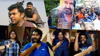 തകർത്തത് കൊച്ചുണ്ണിയോ..പക്കിയോ ? പ്രേക്ഷകർ പറയുന്നു | Kayamkulam Kochunni Theatre Response