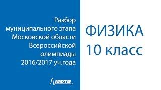 [Физика] [10 класс] Разбор муниципального этапа МО Всероссийской олимпиады