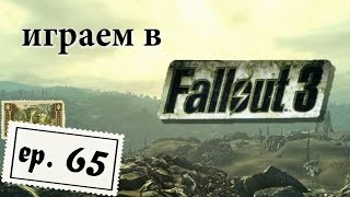 """Fallout 3, серия 65 """"Ужас Данвича"""""""