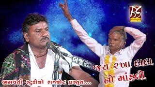 Jay Rakha Dada No Mandavo || Jivrajbhai Kardiya (Vartejvala) || New Dakla 2018