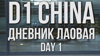 D1 CHINA // Дневник лаовая // День 1. Шанхай - тоже Китай.(Китай во главе с нашумевшим на