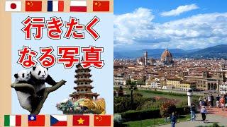 【リスナーさんの旅写真を紹介#4】フィレンツェ、パリ、ダナン、北京、五丈原など【いちばん好きな場所】