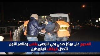 الهجوم على مركز صحي بحي النرجس بفاس وعناصر الأمن تتدخل لإيقاف المتورطين