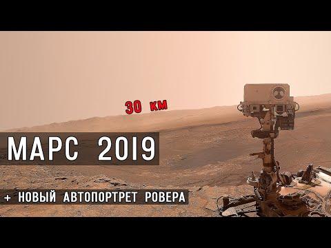 Марс 2019, ноябрь. Новое селфи ровера Кьюриосити, обзор панорамы. Вода на древнем Марсе, симуляция.