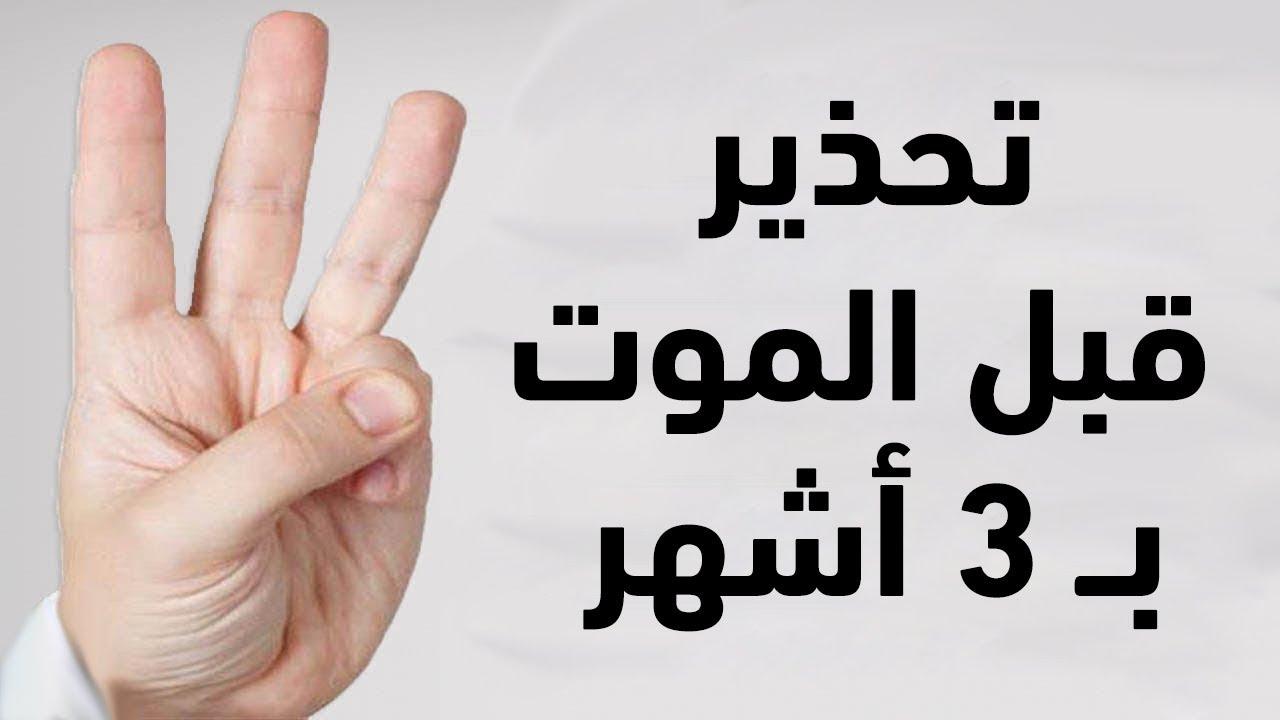 علامات محددة للموت تظهر على الميت قبل موته بثلاثة أشهر.. يجب أن تعرفها !!