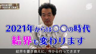 月刊保江邦夫 No.12 2021年1月号 ダイジェスト