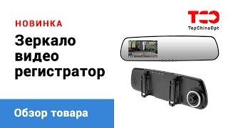 Зеркало видео-регистратор #обзор(Зеркало и видео регистратор в одном устройстве - уникальное устройство, которое позволяет не только сэконо..., 2016-03-08T07:10:11.000Z)