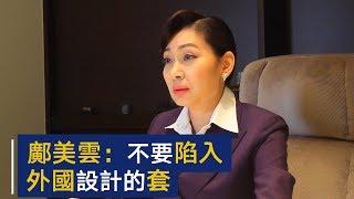 邝美云讲述:不要陷入人家外国设计的套 | CCTV