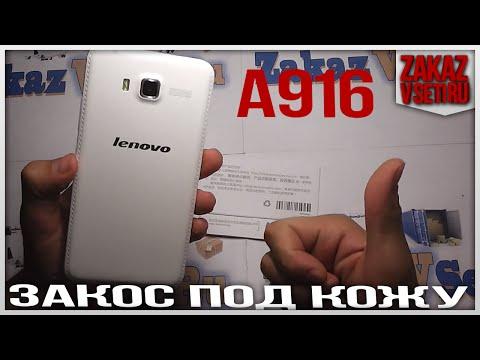 Посылка из Китая 839 с aliexpress  Lenovo A916 за 107$ распаковка и первые впечатления