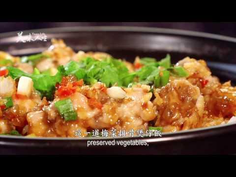 【米之味_煲仔飯  米之趣_米雕】泰國茉莉香米Thai Hom Mali  美味人生 S3 EP1