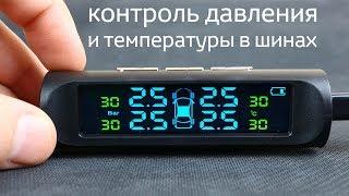 видео Датчики давления в шинах (TPMS) - продажа, установка, программирование.