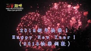 2019新年快樂!Happy New Year! (2018快樂倒數)