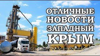 Долгожданный ремонт дорог Западного Крыма Начался Крым 2021