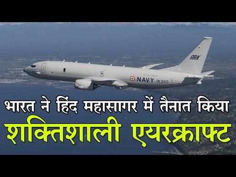 भारत ने हिंद महासागर में तैनात किया शक्तिशाली एयरक्राफ्ट