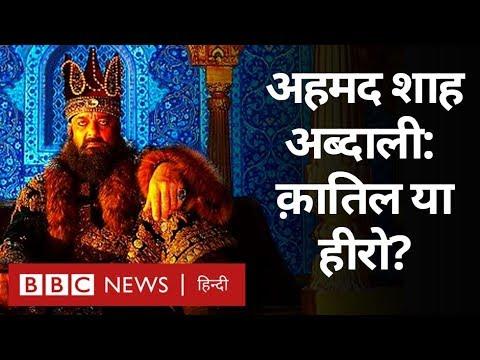 Ahmad Shah Abdali Durrani : Panipat का क़ातिल या Afghanistan का हीरो? (BBC Hindi)