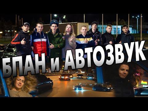 Тусовка в Екатеринбурге! АВТОКАСТА и движение БПАН